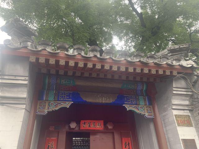 品味北京四合院京味文化